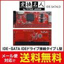 送料無料 ! ! ( メール便 ) 変換名人 4571284889408 IDEドライブをSATAドライブに IDE-SATA IDEドライブ接続タイプ L型 送料無料 送料込 ◇ IDE-SATALD