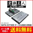 "☆BPS☆ 送料無料 ! ( メール便 ) 変換名人 4571284886803 USB2.0対応 SATA 2.5""HDD ケース 送料無料 送料込 ◇ HC-S25/U2"