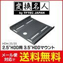 "☆BPS☆ 送料無料 ! ( メール便 ) 変換名人 4571284886704 SSDを3.5インチベイに取り付けるマウンタ! 2.5""HDD用 3.5""HDDマウント 送料無料 送料込 ◇ HDM-25/35"