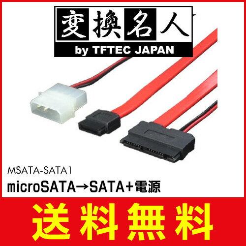 送料無料 ! ! ( メール便 ) 変換名人 4571284887756 microSATA→SATA+電源 送料無料 送料込 ◇ MSATA-SATA1
