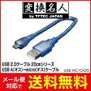 送料無料 ! ( メール便 ) 変換名人 4571284887534 USB A(オス)→micro(オス)ケーブル(20cm) 送料無料 送料込 ◇ USB-MC/CA20