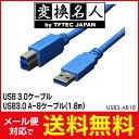 ☆BPS☆ 送料無料 ! ( メール便 ) 変換名人 4571284885820 USB3.0 A-Bケーブル(1.8m) 送料無料 送料込 ◇ USB3-AB18