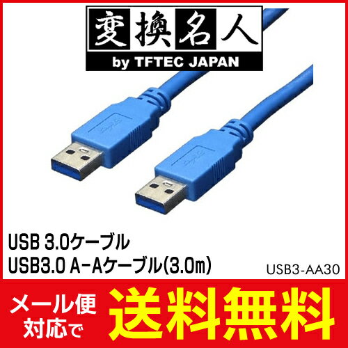 送料無料 ! ( メール便 ) 変換名人 4571284885738 USB3.0 A-Aケーブル(3.0m) 送料無料 送料込 ◇ USB3-AA30