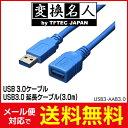 送料無料 ! ( メール便 ) 変換名人 4571284885936 USB3.0 延長ケーブル(3.0m) 送料無料 送料込 ◇ USB3-AAB30
