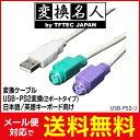 送料無料 ! ( メール便 ) 変換名人 4571284889163 USB-PS2変換(2ポートタイプ) 送料無料 送料込 ◇ USB-PS2/J