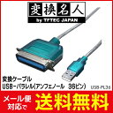 送料無料 ! ( メール便 ) 変換名人 4571284889125 USB-パラレル(アンフェノール 36ピン) 送料無料 送料込 ◇ USB-PL36