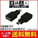 送料無料 ! ! ( メール便 ) 変換名人 4571284889095 USB変換プラグ USB A(メス)→miniUSB(オス) 送料無料 送料込 ◇ USBAB-M5AN