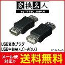 【 激安 ! 】 送料無料 ! ( メール便 ) 変換名人 4571284887916 USB変換プラグ USB中継A(メス)-A(メス) 送料無料 送料込 ◇ USBAB-AB