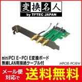 ����̵�� ! ( ����� ) �Ѵ�̾�� 4571284884519��miniPCI-PCI�Ѵ��ܡ��� ����̵�� ������ ���� MPCIE-PCIEW