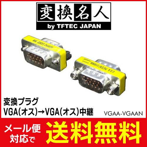 送料無料 ! ( メール便 ) 変換名人 4571284888944 ディスプレイ変換 変換プラグ VGA(オス)→VGA(オス)中継 送料無料 送料込 ◇ VGAA-VGAAN