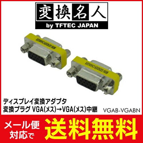 送料無料 ! ( メール便 ) 変換名人 4571284888890 ディスプレイ変換 変換プラグ VGA(メス)→VGA(メス)中継 送料無料 送料込 ◇ VGAB-VGABN