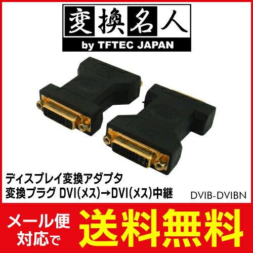 送料無料 ! ( メール便 ) 変換名人 4571284888814 ディスプレイ変換 変換プラグ DVI(メス)→DVI(メス)中継 送料無料 送料込 ◇ DVIB-DVIBN