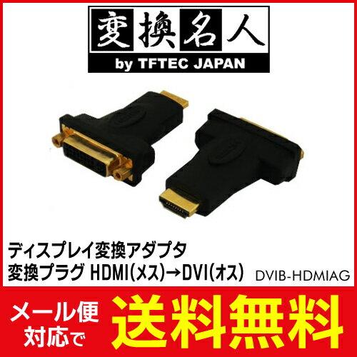 送料無料 ! ( メール便 ) 変換名人 4571284888838 ディスプレイ変換 変換プラグ DVI(メス)→HDMI(オス) 送料無料 送料込 ◇ DVIB-HDMIAG