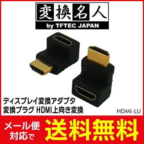 送料無料 ! ( メール便 ) 変換名人 4571284888906 ディスプレイ変換 変換プラグ HDMI上向き変換 送料無料 送料込 ◇ HDMI-LU