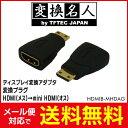 送料無料 ! ( メール便 ) 変換名人 4571284888869 ディスプレイ変換 変換プラグ HDMI(メス)→mini HDMI(オス) 送料無料 送料込 ◇ HDMIB..