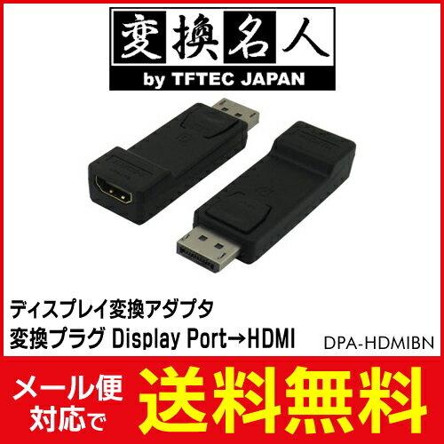 送料無料 ! ( メール便 ) 変換名人 4571284888883 ディスプレイ変換 変換プラグ Display Port→HDMI 送料無料 送料込 ◇ DPA-HDMIBN