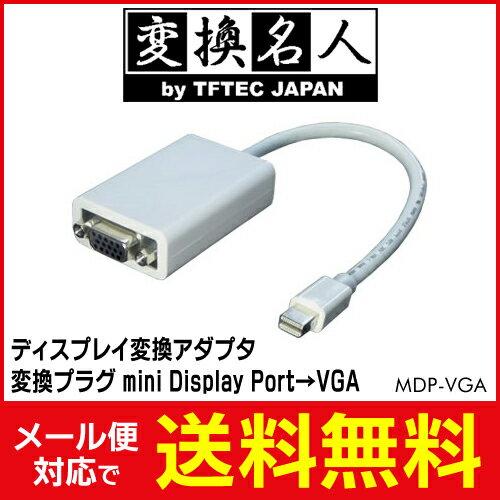 送料無料 ! ( メール便 ) 変換名人 4571284884717 ディスプレイ変換 変換プラグ mini Display Port→VGA 送料無料 送料込 ◇ MDP-VGA