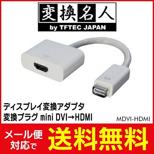 送料無料 ! ( メール便 ) 変換名人 4571284884786 ディスプレイ変換 変換プラグ mini DVI→HDMI 送料無料 送料込 ◇ MDVI-HDMI