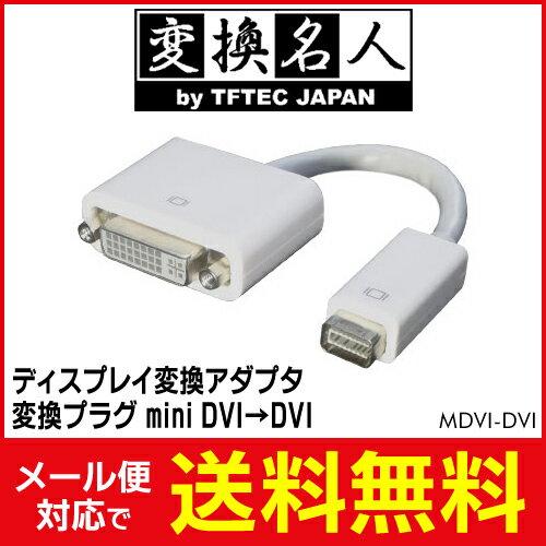 送料無料 ! ( メール便 ) 変換名人 4571284884762 ディスプレイ変換 変換プラグ mini DVI→DVI 送料無料 送料込 ◇ MDVI-DVI