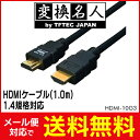 ☆BPS☆ 送料無料 ! ( メール便 ) 変換名人 4571284884403 HDMIケーブル(1.0m) 送料無料 送料込 ◇ HDMI-10G3