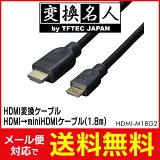 送料無料 ! ( メール便 ) 変換名人 4571284884687 HDMI変換ケーブル HDMI→miniHDMIケーブル(1.8m) 送料無料 送料込 ◇ HDMI-M18G2