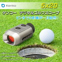 送料無料 ! Kenko ケンコー ゴルフスコープ 5×20 ゴルフコース の ヤード計測 コンペ 景品に! 単眼鏡 としてもOK! ボタンを押すだけ!瞬..