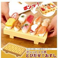 本格お寿司がおうちでできちゃう!シャリを握らなくても出来上がり!ポンッと飛び出すおすしメーカー一度に10貫作れる!(検索:寿司メーカーパーティー祭りイベント誕生日握り寿司刺身手作り軍艦ご飯米)◇とびだせ!おすし