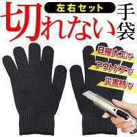 動画あり切れない手袋左右セット1双組安全グローブ刃物工具使用時に便利!作業用手袋フリーサイズまとめ買い(検索:軍手手袋DIYガーデニング防寒雪かき)◇切れない手袋左右セット