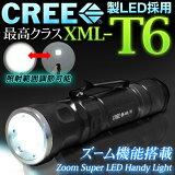 ����̵�� !( ����� ) CREE���� �ǹ⥯�饹 ���١� XML-T6 ���� �����༰LED�ϥ�ǥ��饤�ȥ����ൡǽ �Ҽ�Ĵ��OK�� ���� ���ǥ⡼����� Ķ���� LED�饤�� �����ȥɥ��ý� (����: �������� ����� �ɺ� CREELED�饤�� )�� LED�ϥ�ǥ��饤��BG