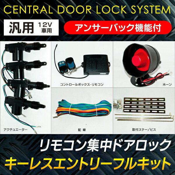 あす楽 ! 日本語 配線図 付き リモコン ロック の フルセット !フル装備 の リモコ…...:bp-shop:10003998
