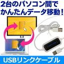 USB データリンクケーブル インストール不要 2台 のパソコン間のファイル データ 移動が マウス 一つでできる♪ Windows10 対応 (検索: ケーブル アクセサリー パーツ 外付け Windows7 Windows8 Vita ) まとめ買い ◇ データリンクケーブル
