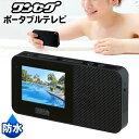 送料無料 ! ポータブルテレビ 防水 IPX6( 耐水形 )...