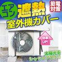 エアコン室外機カバー 直射日光遮断 アルミカバー 屋外用 温...