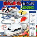送料無料 ! 回転寿司トレイン 電車 で お寿司 を運んじゃう♪ おうちで本格 回るおすし レール全