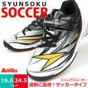 Ac-ss-soccer-b-1