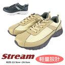【送料無料】 軽量 レディースシューズ STREAM ストリーム コウセキ 【LR5343】 通気性 ナイロン素材 シンプル 靴ひも □lr5343□ まるほ