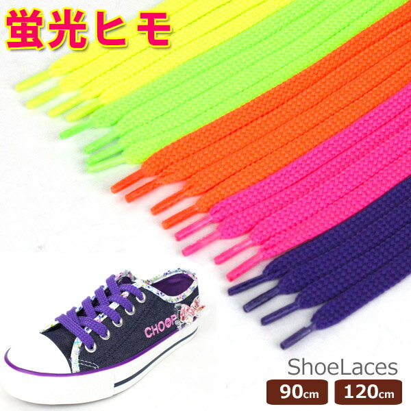 【あす楽】 靴ひも シューレース 蛍光ヒモ sneakerlaces Columbus 【KEIKOUHIMO】 平型 90cm 120cm 2本入り 1足分 □keikouhimo□