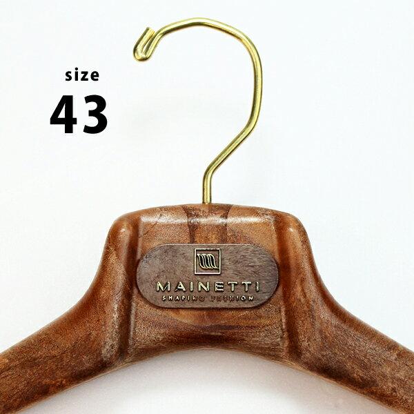 【ハンガー】マイネッティ/Mainetti サルトリアーレメンズハンガーsize43 ブラウン:オーダースーツ BRAGOZZO