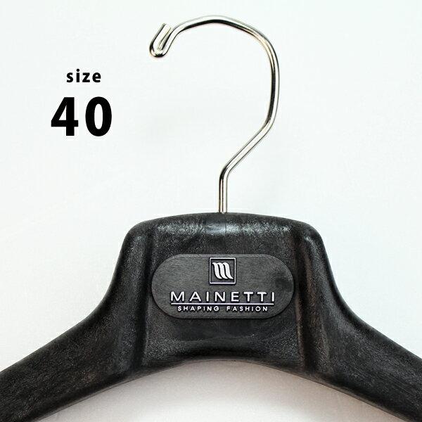 【ハンガー】 マイネッティ/Mainettiサルトリアーレ メンズハンガーsize40 ブラック:オーダースーツ BRAGOZZO
