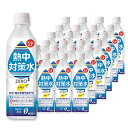 送料無料(一部地域を除く) 赤穂化成 熱中対策水 レモン味 500ml  1ケース(24本入り) 熱中症対策に!