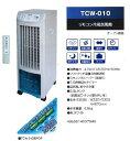 【送料無料!】TEKNOSテクノス「冷風扇 リモコン冷風扇風機 TCW-010」