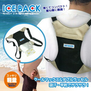 ! Heat stroke prevention toy thin weight! Vaporization heat effect with a dedicated refrigerant cools back! Iceluc ice cooler, cold bags, insulated vest, cool vest P19May15