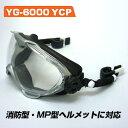 【新型】 山本光学製,【 YG-6000 YCP ゴーグル 樹脂スプリンググリップ付き 】YG-6000YCP 消防士の必需品(MP型、消防型ヘルメットの両方で使用可)02P03Dec16