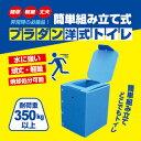 ブレイン 【プラダン製洋式トイレ(組立式) BR-932】水...