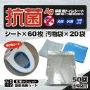 送料無料!【BR-952 抗菌ヤシレット!抗菌非常用トイレA...