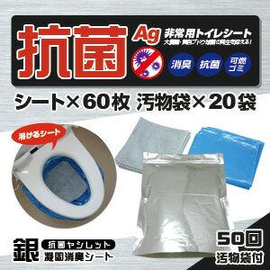 抗菌非常用トイレAgシートタイプ