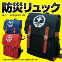 【新発売!オリジナルリュック】防災、サバイバルバッグ【BR-970N 防災リュック】非常用持ち出しバッグに!02P03Dec16