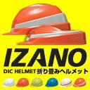 【送料無料!】DIC IZANO MET【防災用 折り畳みヘ...