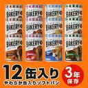 【送料無料!】パンの缶詰 ! 新・食・缶ベーカリー【最大3年...
