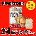 送料無料!パンの缶詰 (プレーン味)! 新・食・缶ベーカリー【5年保存可能!缶入りソフトパン 24缶...